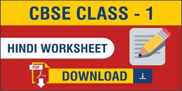 CBSE Class 1 Hindi Worksheets