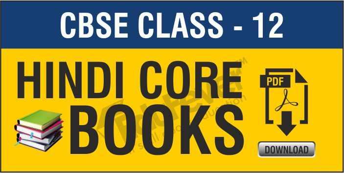 CBSE Class 12 Hindi Core NCERT Book