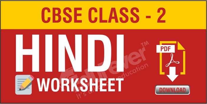 CBSE Class 2 Hindi Worksheets
