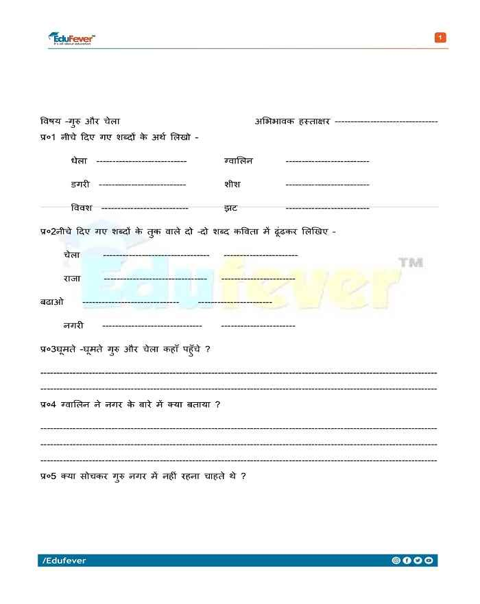 CBSE Class 5 Hindi Worksheet