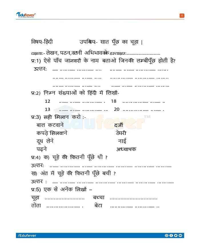 Class 1 Hindi Worksheets