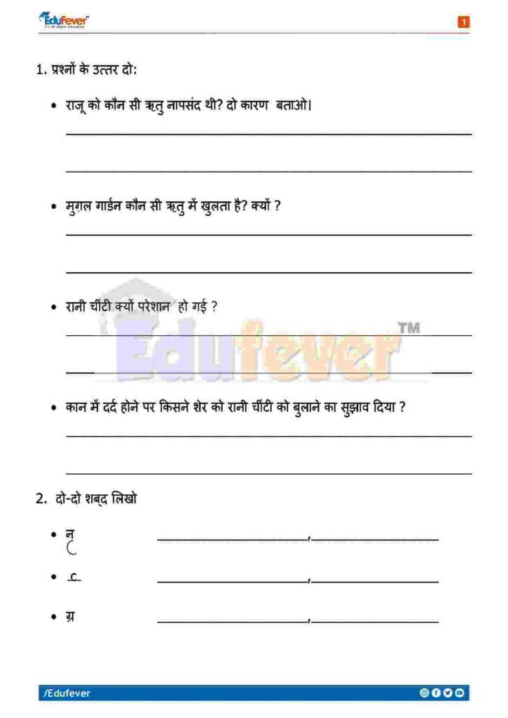 Class 2 Hindi Sample Paper
