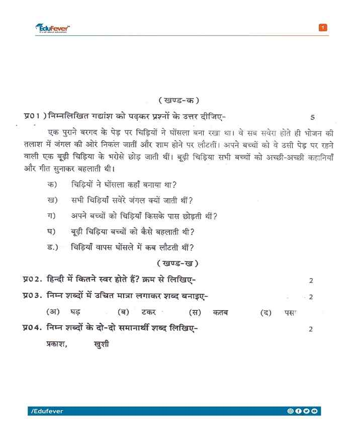 Class 3 Hindi Question Paper
