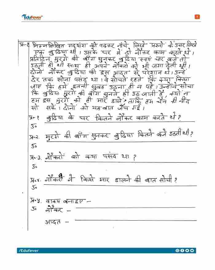 Class 3 Hindi Sample Papers