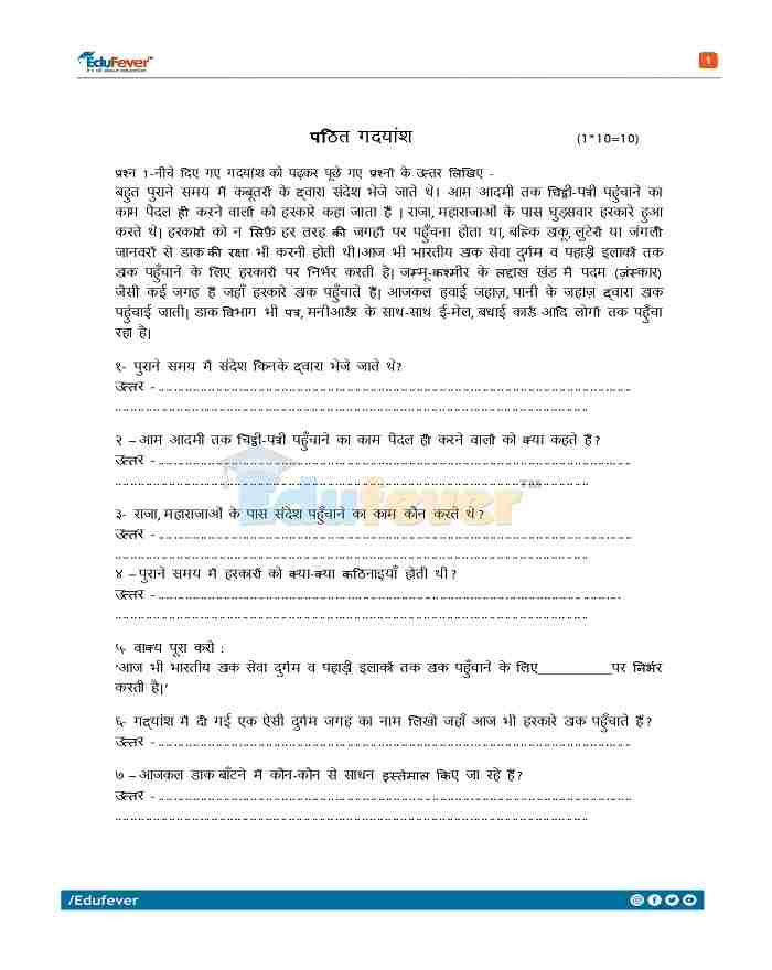 Class 5 Hindi Question Paper