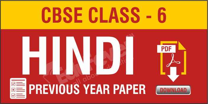 Class 6 Hindi Previous Year Paper