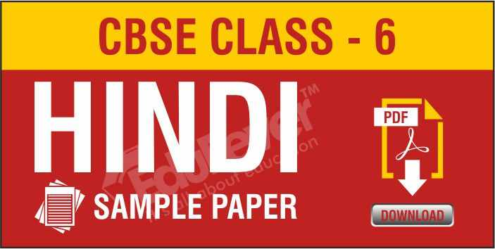 Class 6 Hindi Sample Paper