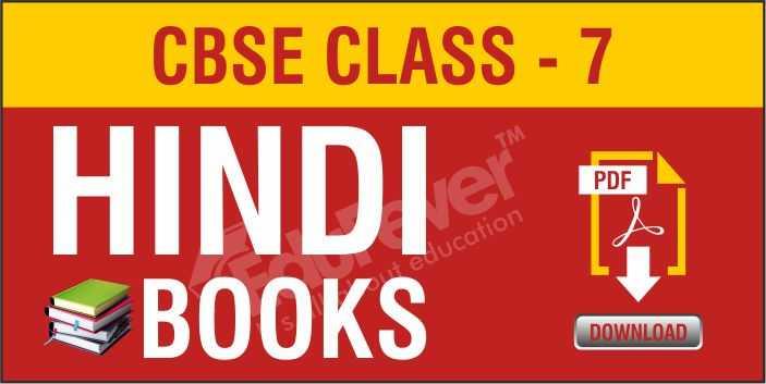 Class7 Hindi NCERT Book