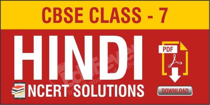 Class 7 Hindi NCERT Solutions