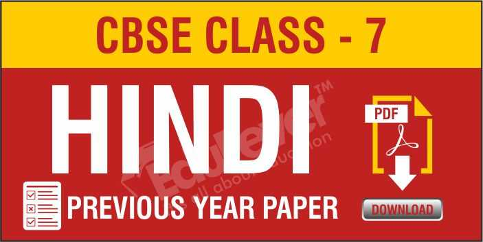 Class 7 Hindi Previous Year Paper