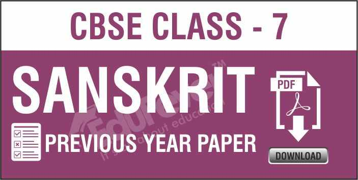 Class 7 Sanskrit Previous Year Papers
