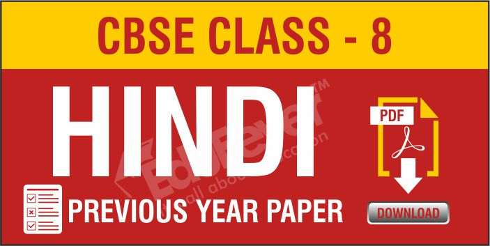 Class 8 Hindi Question Papers