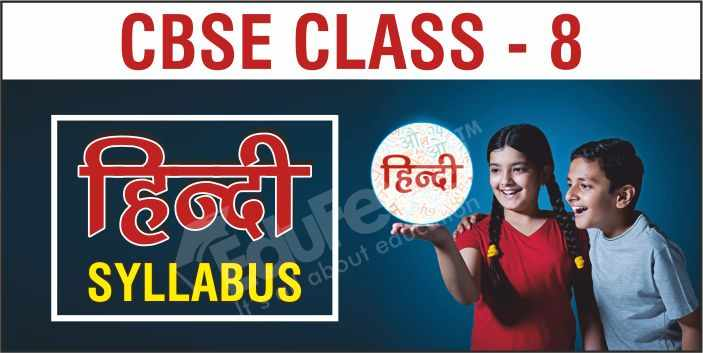 Class 8 Hindi Syllabus