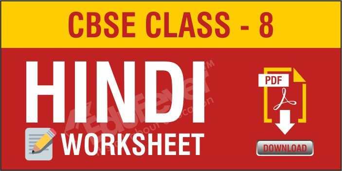 Class 8 Hindi Worksheets