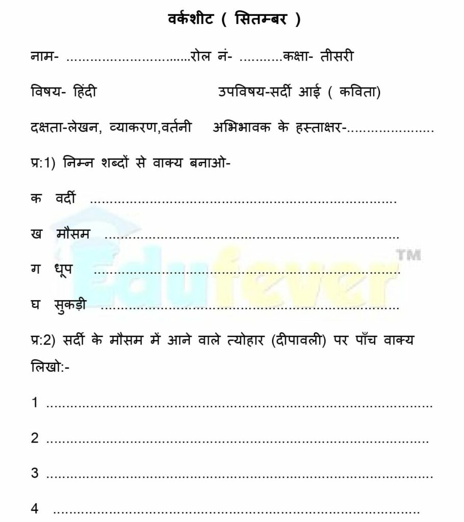 Download Cbse Class 3 Hindi Worksheets 2020 21 Session In Pdf