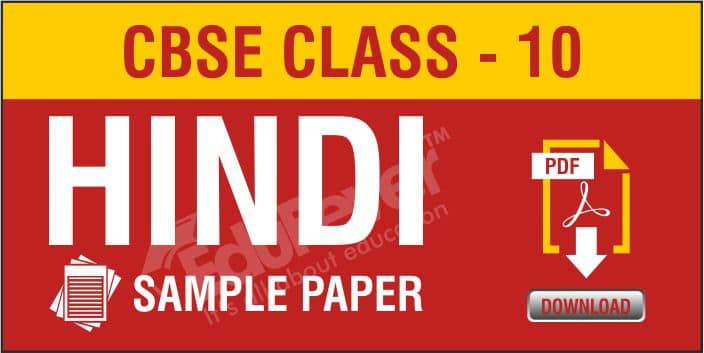 Class 10 Hindi Sample Papers
