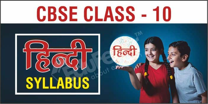 Class 10 Hindi Syllabus