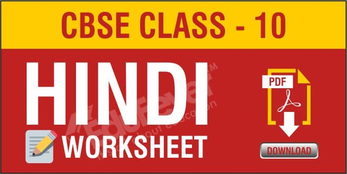 Class 10 Hindi Worksheets