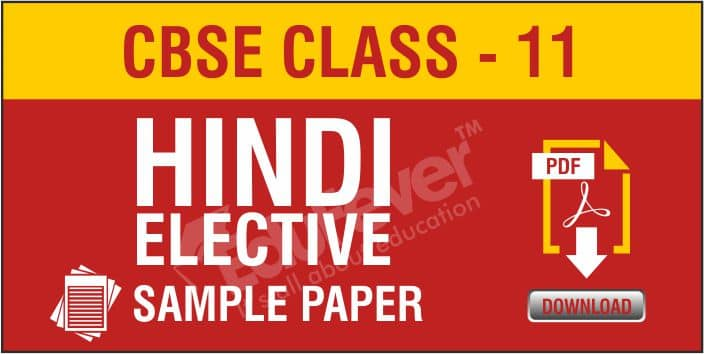 Class 11 Hindi Elective Sample Papers
