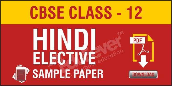 CBSE Class 12 Hindi Elective sample Paper