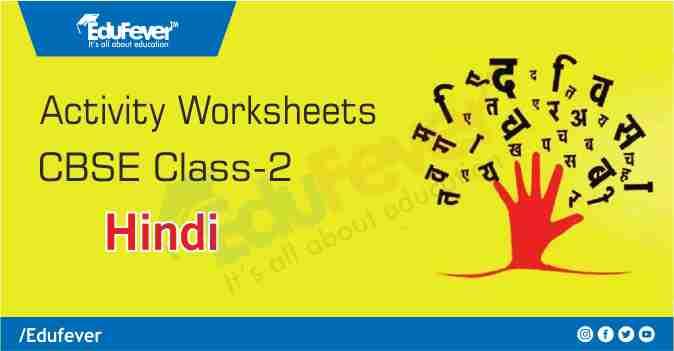 CBSE Class 2 Hindi Activity Worksheet