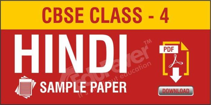 CBSE Class 4 Hindi Sample Paper