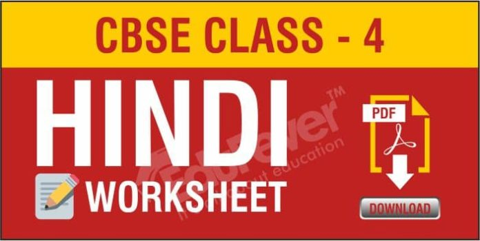 Download CBSE Class 4 Hindi Worksheet For 2020-21 Session In PDF