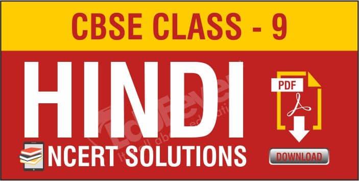 CBSE Class 9 Hindi NCERT Solutions