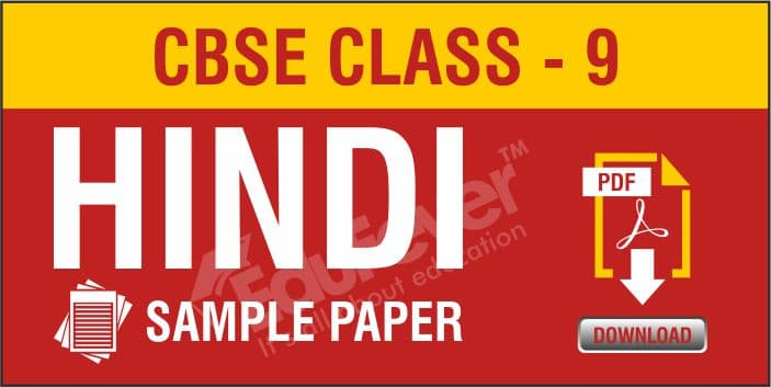 CBSE Class 9 Hindi Sample Papers