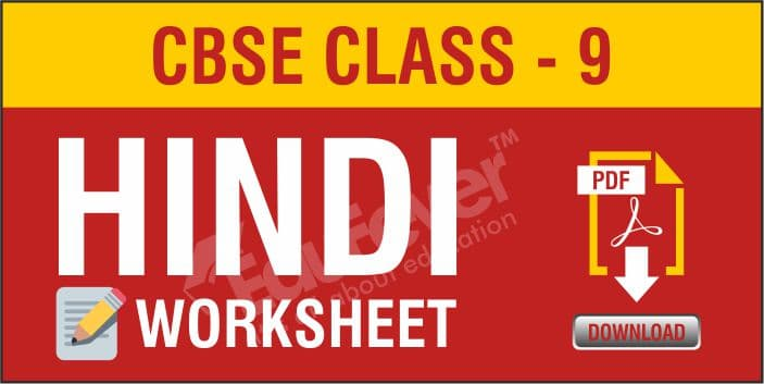 CBSE Class 9 Hindi Worksheets