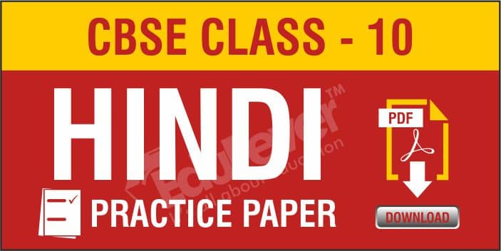 Class 10 Hindi Practice Paper