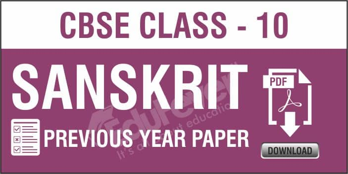 Class 10 Sanskrit Previous Year Papers