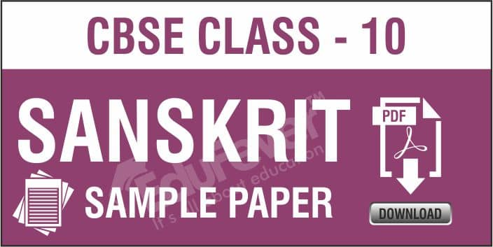 Class 10 Sanskrit Sample Papers