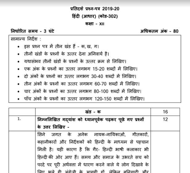 Class 12 Hindi Core Sample Paper Example