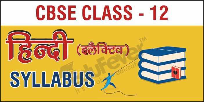 Class 12 Hindi Elective Syllabus