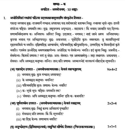 Class 12 Sanskrit Core Sample Paper Example