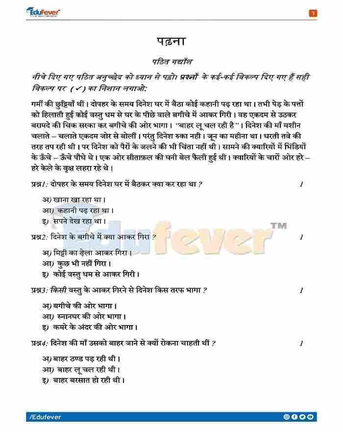 Class 4 Hindi Sample Paper