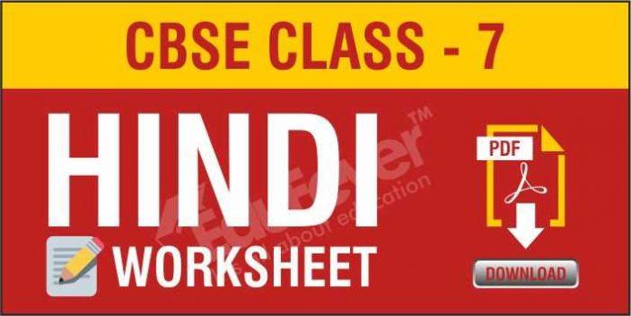 Class-7-Hindi-Worksheets