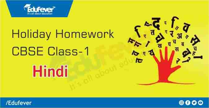 CBSE Class 1 Hindi Holiday Homework