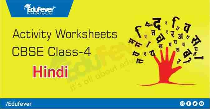 CBSE Class 4 Hindi Activity Worksheet