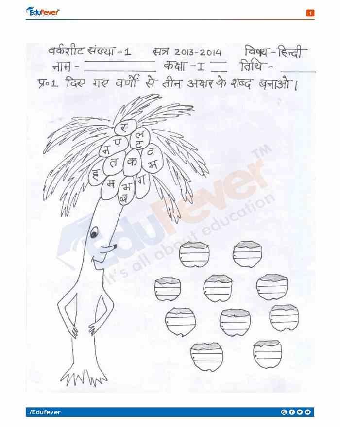 Class 1 Hindi Class Test