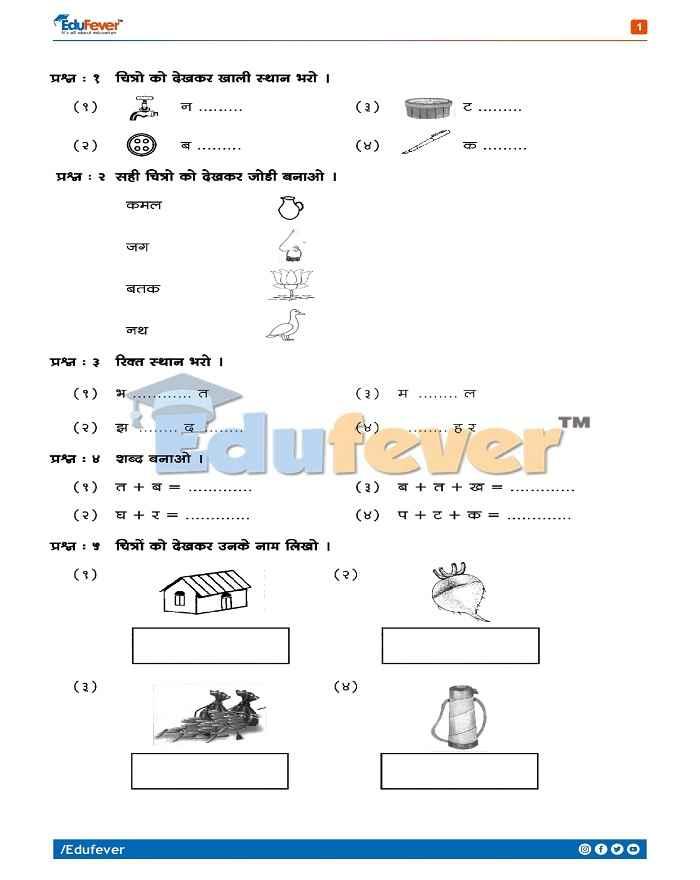 Class 1 Hindi Holiday Homework