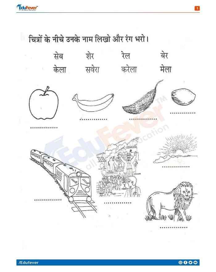 Class 1 Hindi Printable Worksheet
