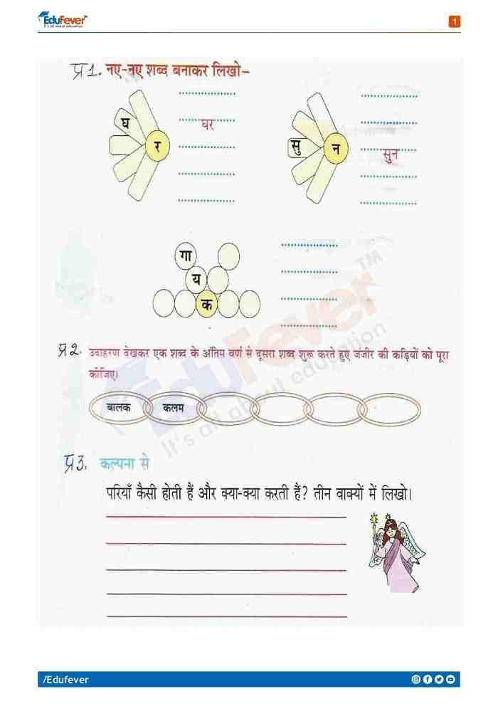 Class 2 Hindi Printable Worksheets