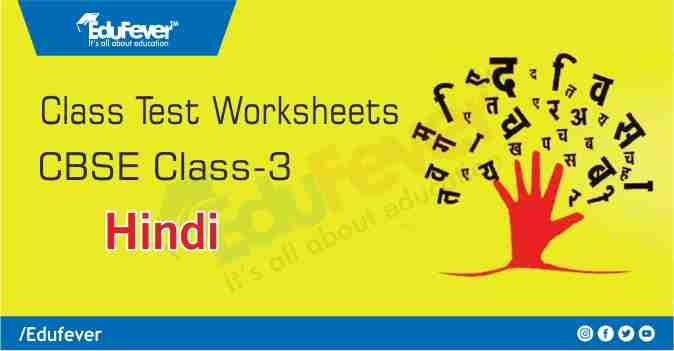 Class 3 Hindi Class Test Worksheet