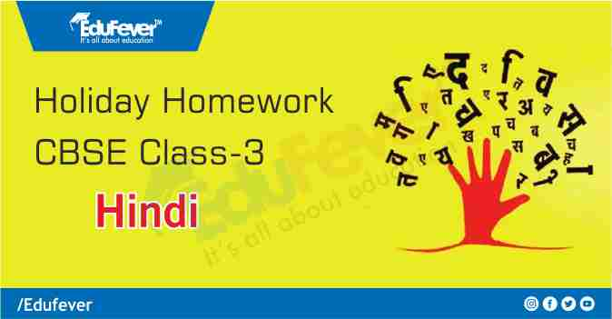 Class 3 Hindi Holiday Homework
