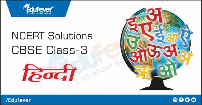 Class 3 Hindi NCERT Solutions
