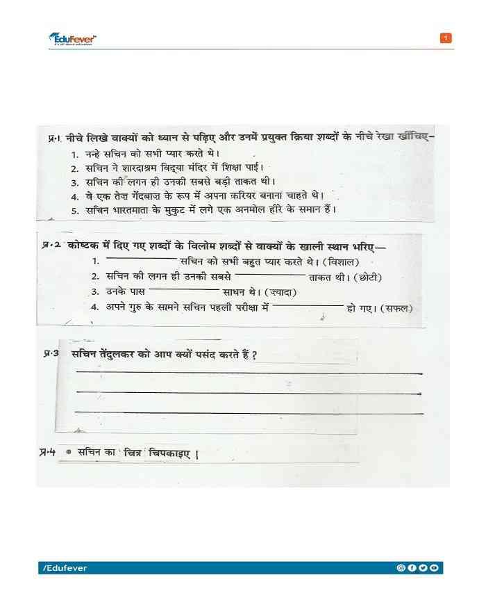 Class 3 Hindi Practice Worksheet