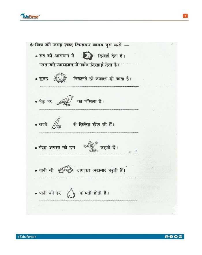 Class 3 Hindi Printable Worksheet