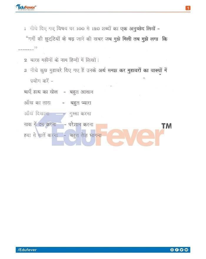 Class 4 Hindi Activity Worksheet